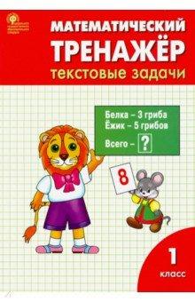 Математический тренажер. 1 класс. Текстовые задачи. ФГОС