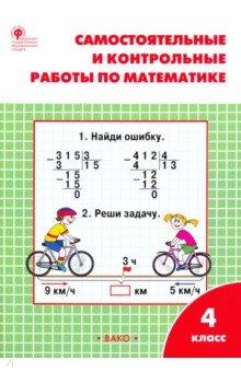 Книга Математика класс Самостоятельные и контрольные работы  Математика 4 класс Самостоятельные и контрольные работы