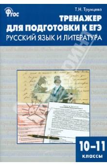 Тренажер для подготовки к ЕГЭ. Русский язык и литература. 10-11 классы. ФГОС