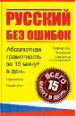 Русский без ошибок. Абсолютная грамотность за 15 минут в день евгения бахурова грамотность за 10 минут в день