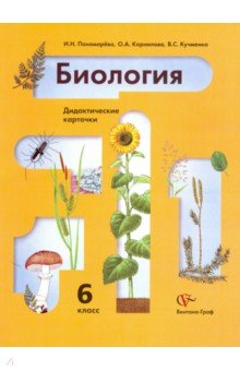 Биология. 6 класс. Дидактические карточки