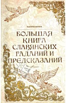 Большая книга славянских гаданий и предсказаний
