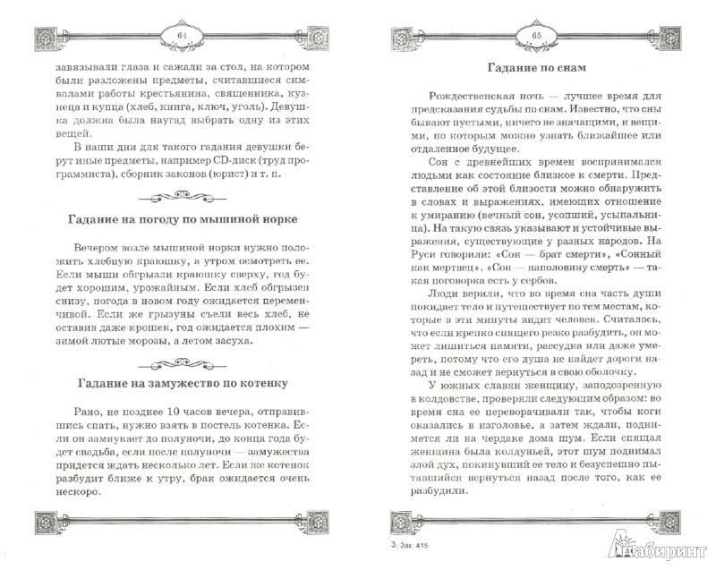Иллюстрация 1 из 15 для Большая книга славянских гаданий и предсказаний - Ян Дикмар | Лабиринт - книги. Источник: Лабиринт