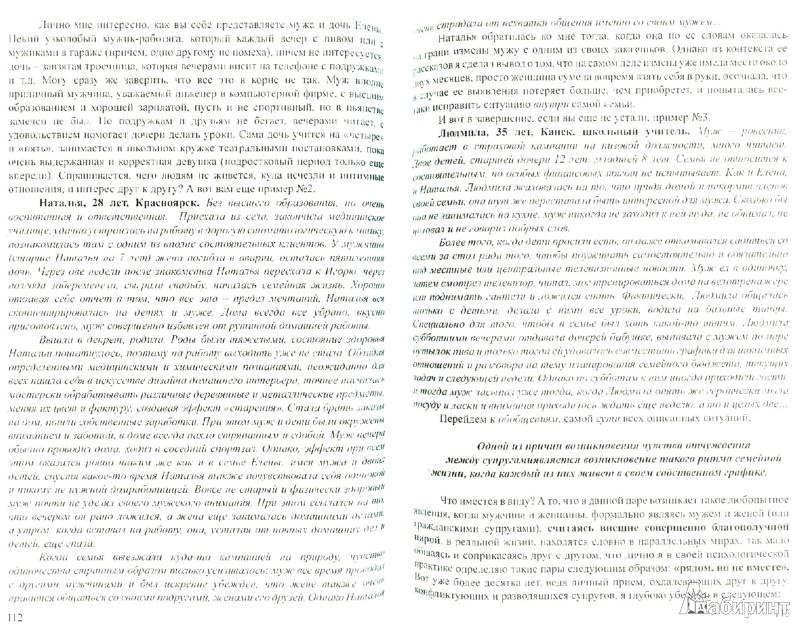 Иллюстрация 1 из 5 для Острые углы молодых семей или шпаргалка для молодоженов - Андрей Зберовский | Лабиринт - книги. Источник: Лабиринт
