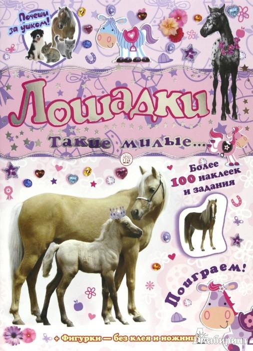 Иллюстрация 1 из 12 для Почеши за ушком! Лошадки: такие милые... | Лабиринт - книги. Источник: Лабиринт