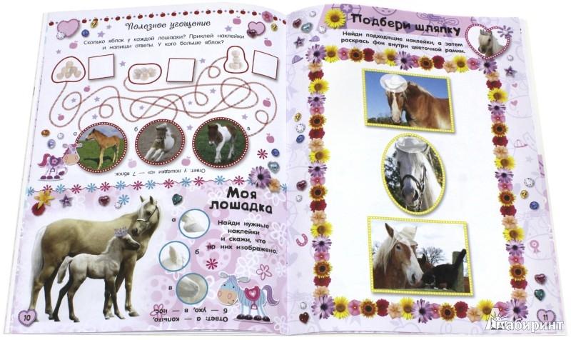 Иллюстрация 7 из 12 для Почеши за ушком! Лошадки: такие милые... | Лабиринт - книги. Источник: Лабиринт