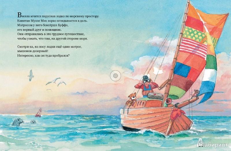Иллюстрация 1 из 22 для Мулле Мек делает самолёт - Георг Юхансон | Лабиринт - книги. Источник: Лабиринт