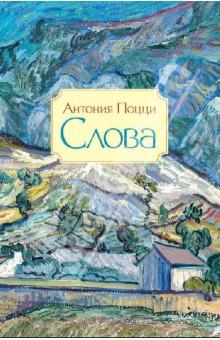 Слова. Стихотворения. 1929-1938