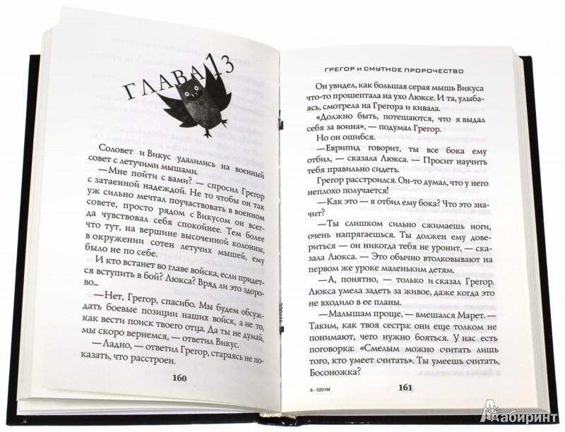 Иллюстрация 1 из 22 для Грегор и смутное пророчество - Сьюзен Коллинз | Лабиринт - книги. Источник: Лабиринт