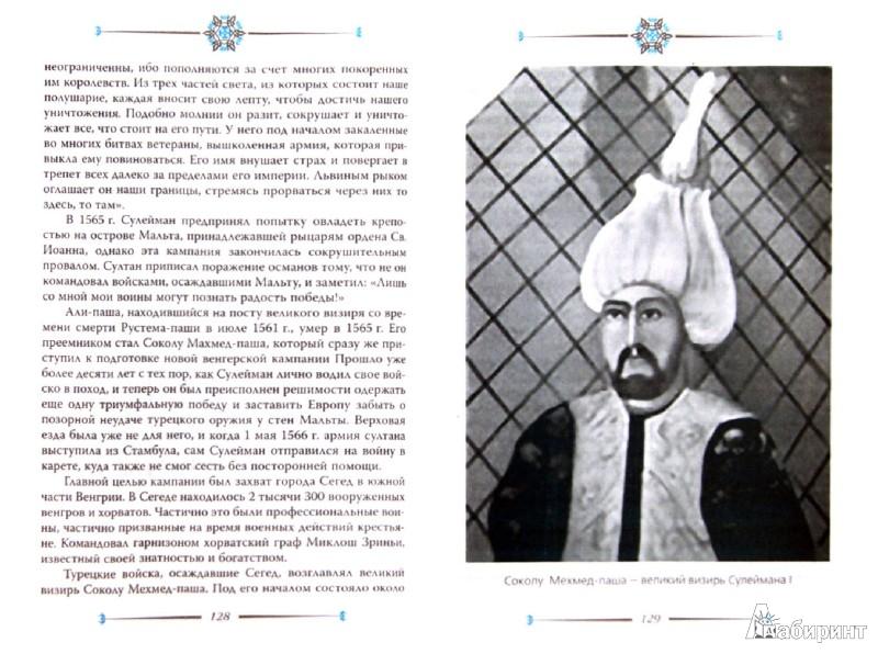 Иллюстрация 1 из 11 для Тайны Османского двора. Частная жизнь султанов - Джон Фрили   Лабиринт - книги. Источник: Лабиринт