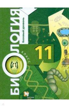 Биология. 11 класс. Учебник. Базовый уровень. ФГОС