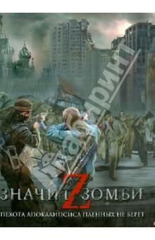 Z - значит зомби макс брукс война миров z