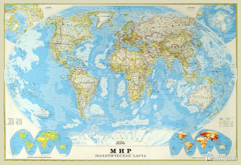 Иллюстрация 1 из 8 для Политическая карта мира | Лабиринт - книги. Источник: Лабиринт