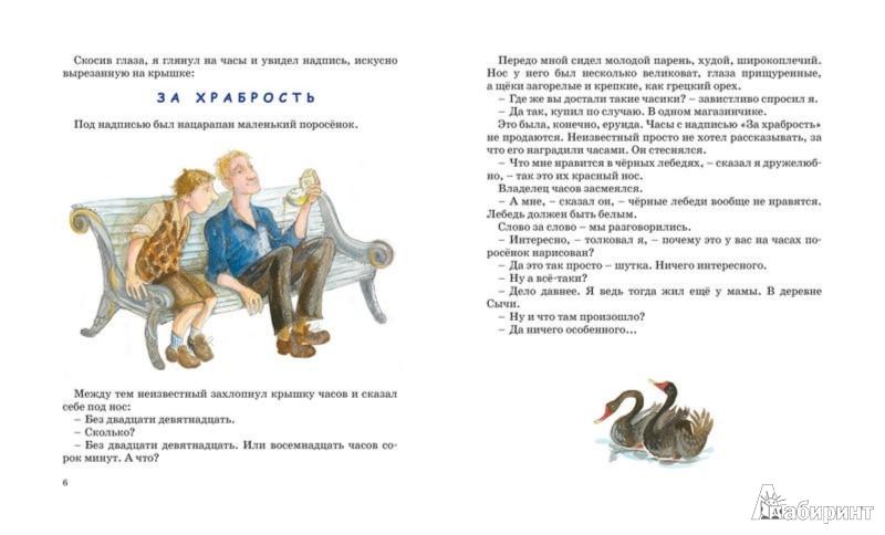 Иллюстрация 1 из 44 для Приключения Васи Куролесова - Юрий Коваль | Лабиринт - книги. Источник: Лабиринт