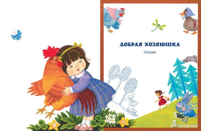 Иллюстрация 1 из 22 для Волшебная иголочка - Валентина Осеева | Лабиринт - книги. Источник: Лабиринт