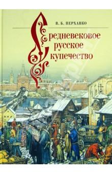 этноцентризм в содержании отечественных и зарубежных школьных учебников Средневековое русское купечество