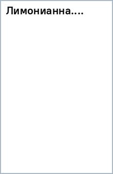 Лимонианна….