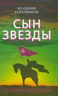 Сын Звезды. Историческая драма