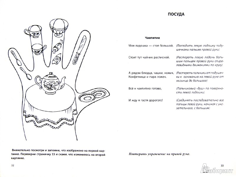 Иллюстрация 1 из 8 для Превращение ладошки. Играем и развиваем мелкую моторику - Гурия Османова | Лабиринт - книги. Источник: Лабиринт
