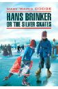 Додж Мэри Мейп Hans Brinker or The Silver Skates