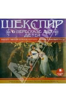 Купить Шекспир в пересказе для детей (CDmp3), Ардис, Зарубежная литература для детей