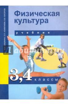 Физическая культура. 3-4 классы. Учебник. ФГОС книга для записей с практическими упражнениями для здорового позвоночника