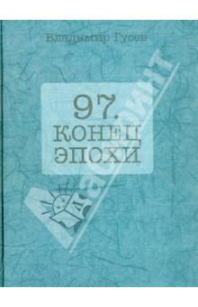 Гусев Владимир Иванович » 97. Конец эпохи