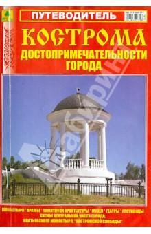 Кострома. Путеводитель. Достопримечательности города
