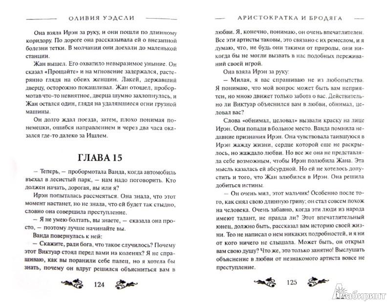 Иллюстрация 1 из 6 для Аристократка и бродяга - Оливия Уэдсли | Лабиринт - книги. Источник: Лабиринт