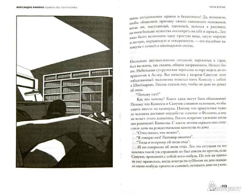 Иллюстрация 1 из 9 для Ошибка Лео Понтекорво - Алессандро Пиперно | Лабиринт - книги. Источник: Лабиринт