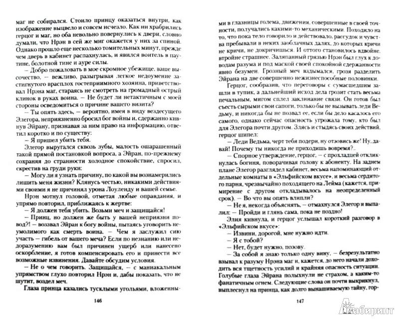 Иллюстрация 1 из 17 для Божественная охота - Юлия Фирсанова | Лабиринт - книги. Источник: Лабиринт