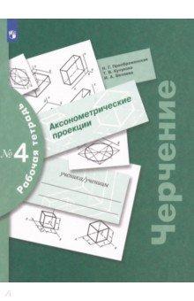 Черчение. Аксонометрические проекции. Рабочая тетрадь №4