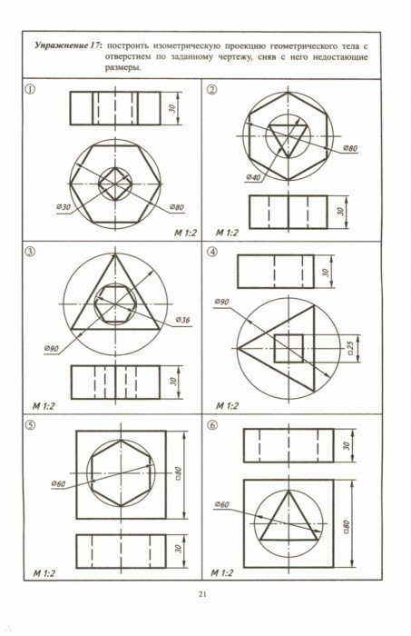 Иллюстрация 1 из 12 для Черчение. Аксонометрические проекции. Рабочая тетрадь №4 - Преображенская, Кучукова, Беляева | Лабиринт - книги. Источник: Лабиринт