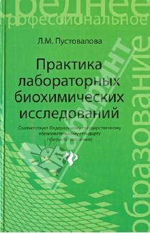 Практика лабораторных биохимических исследований лабораторные животные учебное пособие