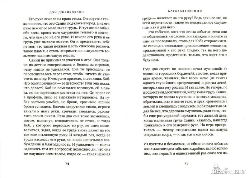 Иллюстрация 1 из 3 для Богобоязненный - Дэн Джейкобсон | Лабиринт - книги. Источник: Лабиринт