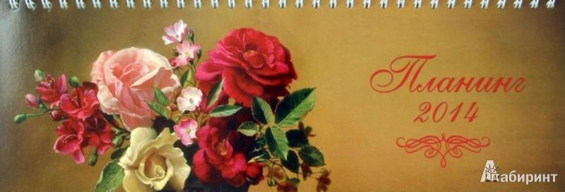 Иллюстрация 1 из 7 для Датированный планинг на 2014 год. Розы (32005) | Лабиринт - канцтовы. Источник: Лабиринт