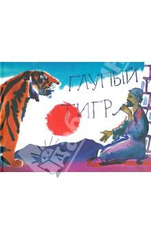 Глупый тигр. Тибетская народная сказка