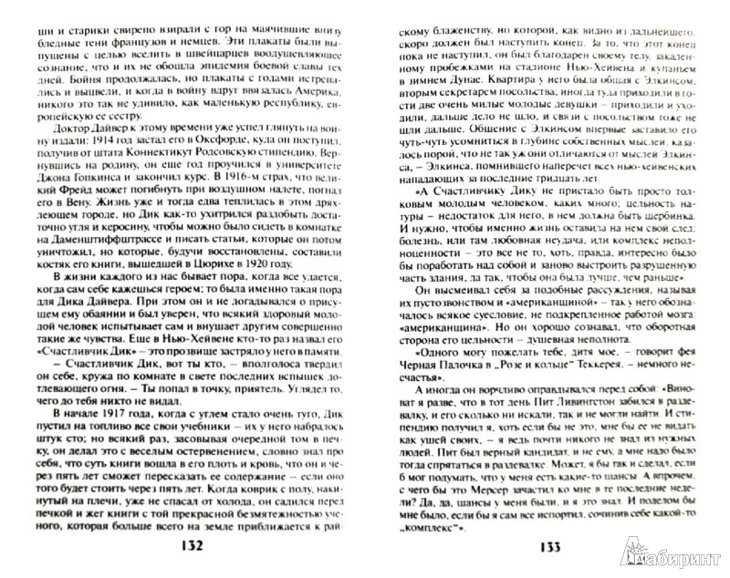 Иллюстрация 1 из 26 для Ночь нежна - Фрэнсис Фицджеральд | Лабиринт - книги. Источник: Лабиринт