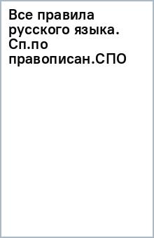Все правила русского языка. Сп.по правописан.(СПО)