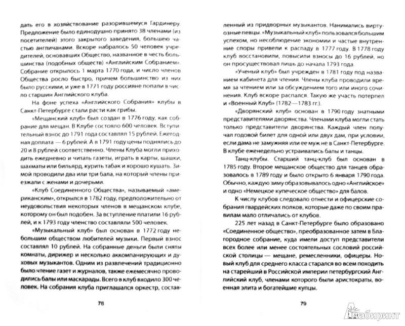 Иллюстрация 1 из 6 для Масонский след Путина - Эрик Форд | Лабиринт - книги. Источник: Лабиринт