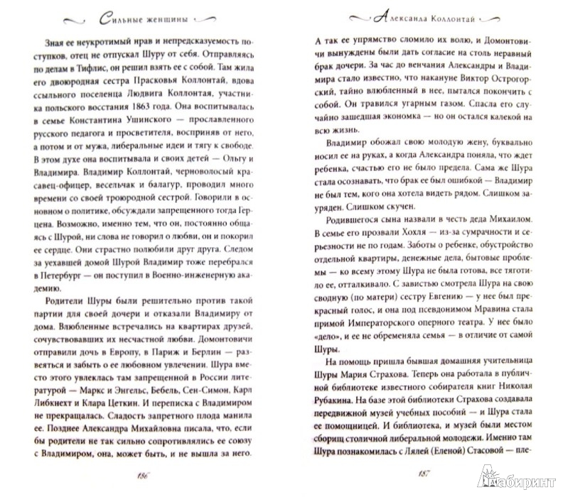 Иллюстрация 1 из 3 для Сильные женщины. От княгини Ольги до Маргарет Тэтчер - Вульф, Чеботарь | Лабиринт - книги. Источник: Лабиринт