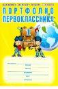 Портфолио первоклассника. Книга + папка + иллюстрированный материал для оформления, Андреева Е. А.,Разваляева Н. В.