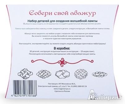 Иллюстрация 1 из 2 для Собери свой абажур своими руками! Набор для создания ВОЛШЕБНОЙ ЛАМПЫ | Лабиринт - игрушки. Источник: Лабиринт