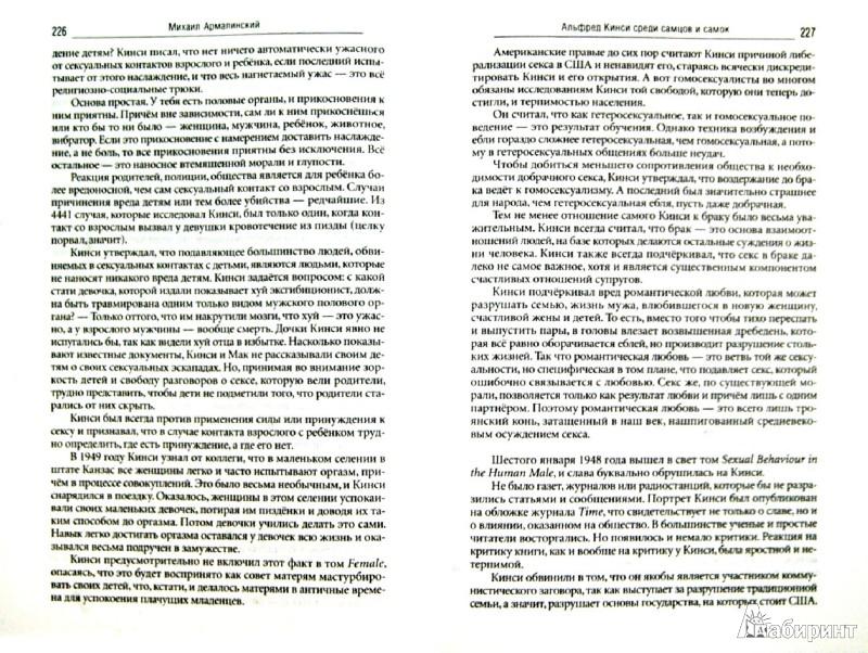 Иллюстрация 1 из 7 для Аромат грязного белья. Замысловатые биографии - Михаил Армалинский | Лабиринт - книги. Источник: Лабиринт