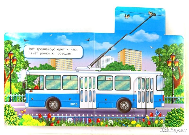 Иллюстрация 1 из 22 для Машинки-помощники - Юлия Шигарова | Лабиринт - книги. Источник: Лабиринт