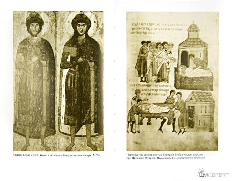 Иллюстрация 1 из 15 для Борис и Глеб - Андрей Ранчин | Лабиринт - книги. Источник: Лабиринт