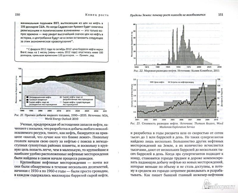 Иллюстрация 1 из 23 для Конец роста. Новая экономическая реальность - Ричард Хейнберг | Лабиринт - книги. Источник: Лабиринт