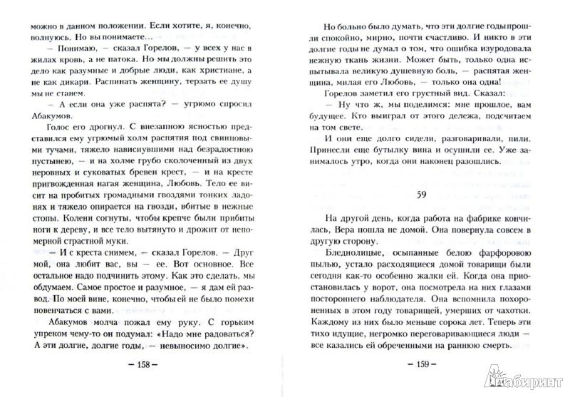 Иллюстрация 1 из 6 для Заклинательница змей - Федор Сологуб | Лабиринт - книги. Источник: Лабиринт