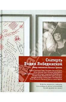 Скатерть Лидии Либединской от Лабиринт
