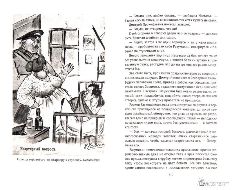 Иллюстрация 1 из 9 для Ф. М. - Борис Акунин | Лабиринт - книги. Источник: Лабиринт